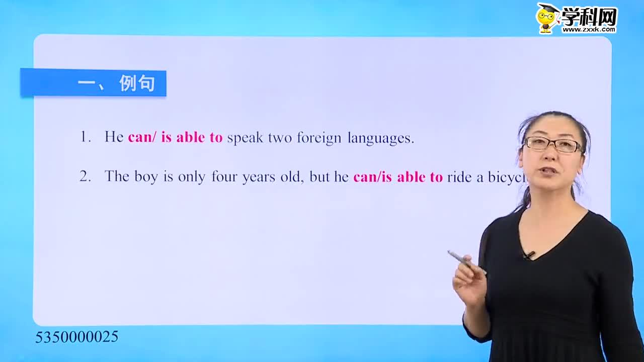 高考英语 情态动词查漏补缺:情态动词 Vs.同义短语辨析-试题视频