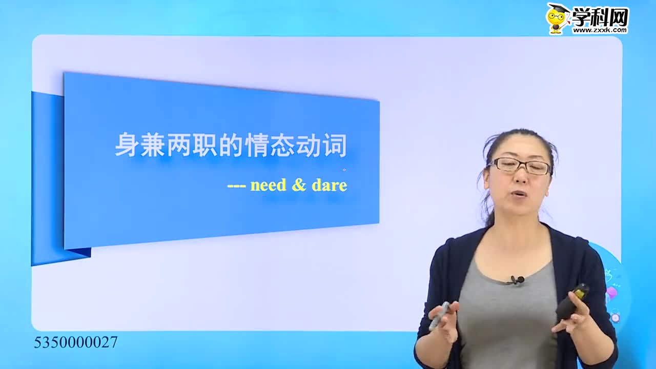 高考英语 情态动词查漏补缺:身兼两职的情态动词---need  dare-试题视频