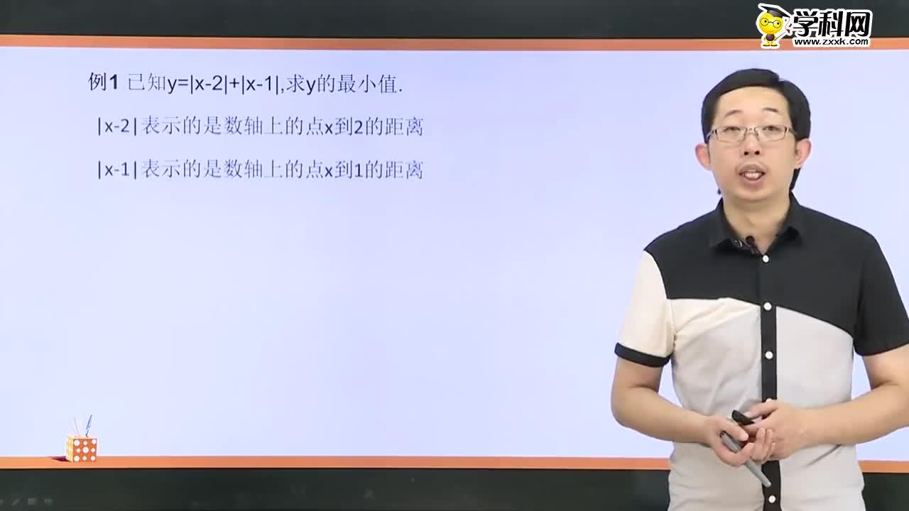 初中数学:绝对值几何意义的应用2-试题视频