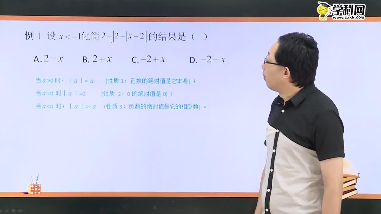 初中数学:绝对值的化简1——根据条件化简-试题视频