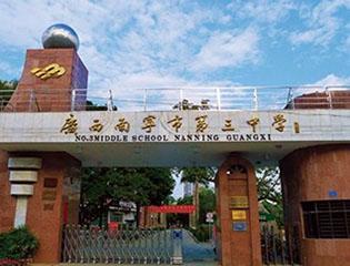 广西南宁市第三中学