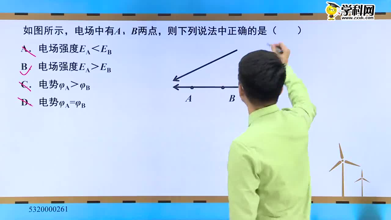 高考物理 静电场中物理量的透析:电势大小的比较方法——电场线判断法-试题视频