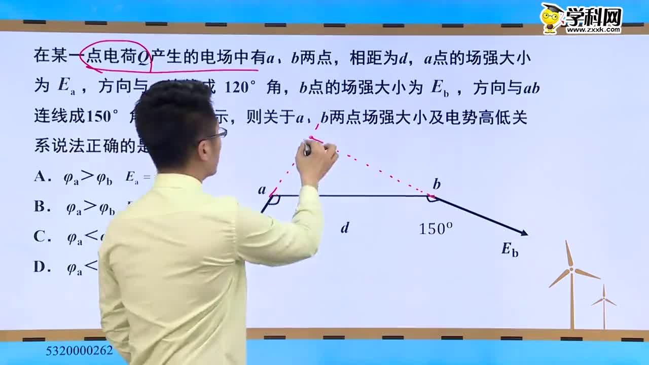 高考物理 静电场中物理量的透析:电势大小的比较方法——场源电荷判断法-试题视频