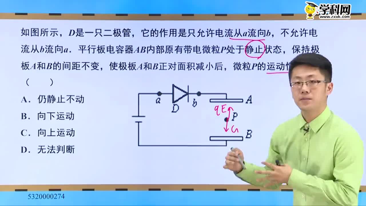 高考物理 静电场中物理量的透析:二极管+电容器组合问题-试题视频
