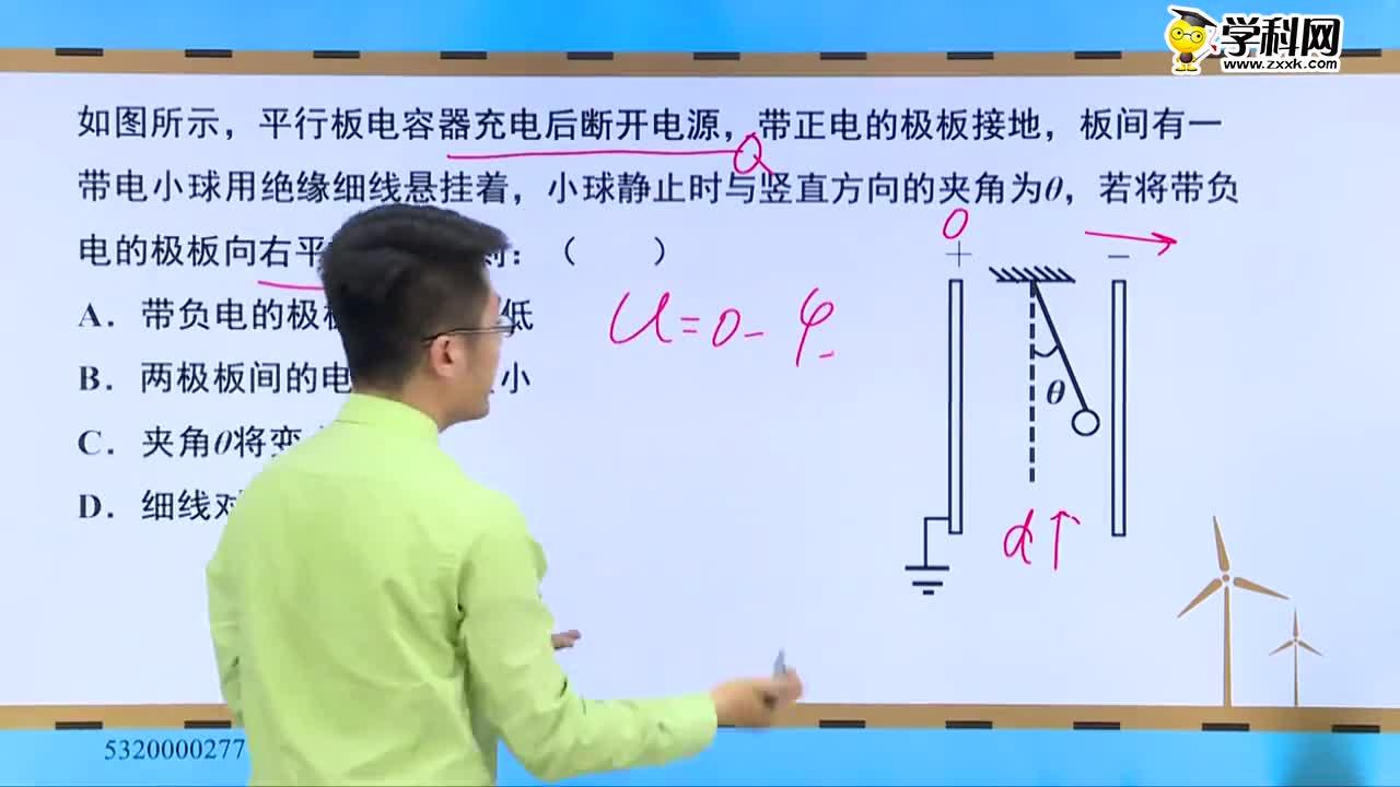 高考物理 静电场中物理量的透析:电容器问题中的平衡问题-试题视频