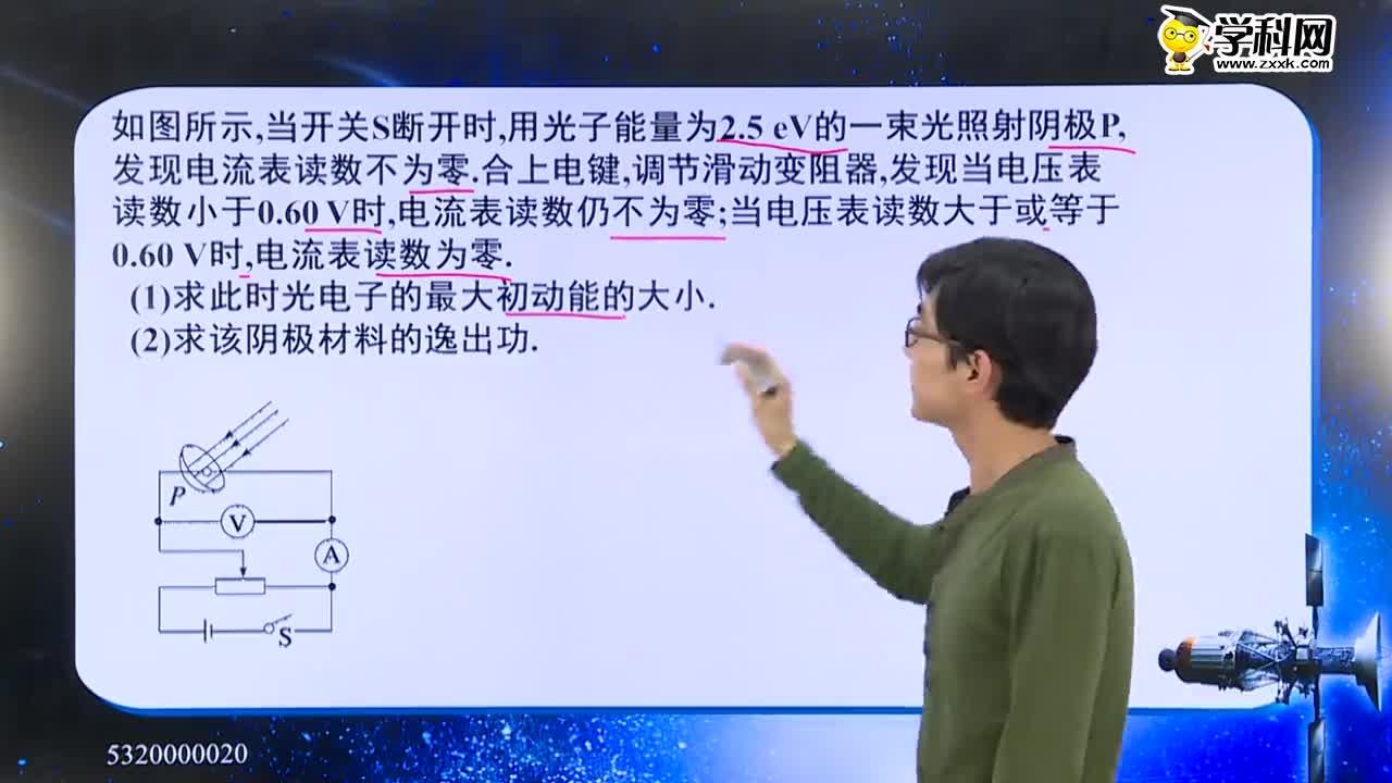 高考物理 原子物理中的易错点透析:光电方程的应用-试题视频