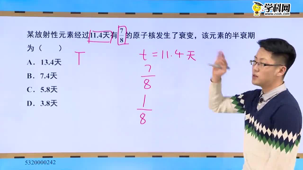 高考物理 原子物理中的易错点透析:半衰期计算问题全搞定-试题视频