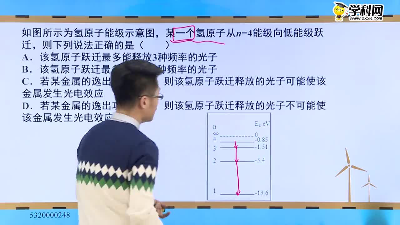 高考物理 原子物理中的易错点透析:怎样计算原子跃迁产生的谱线数-试题视频