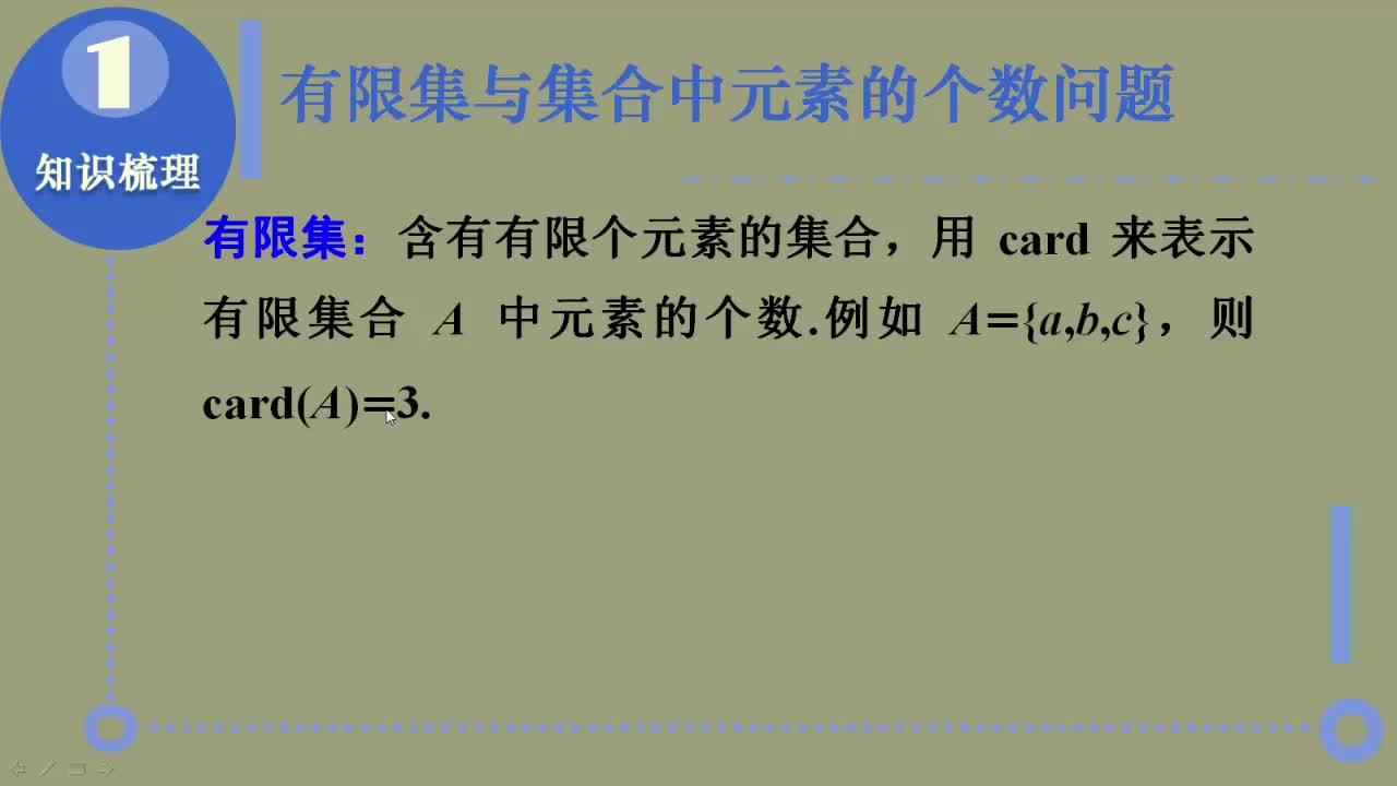 【名校名师微课】高中数学必修一(人教A版)重难点知识突破微课程(浙江专版):有限集合中元素的个数