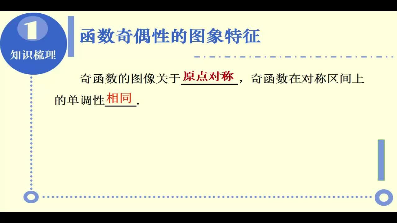 【名校名师微课】高中数学必修一(人教A版)重难点知识突破微课程(浙江专版):双勾函数