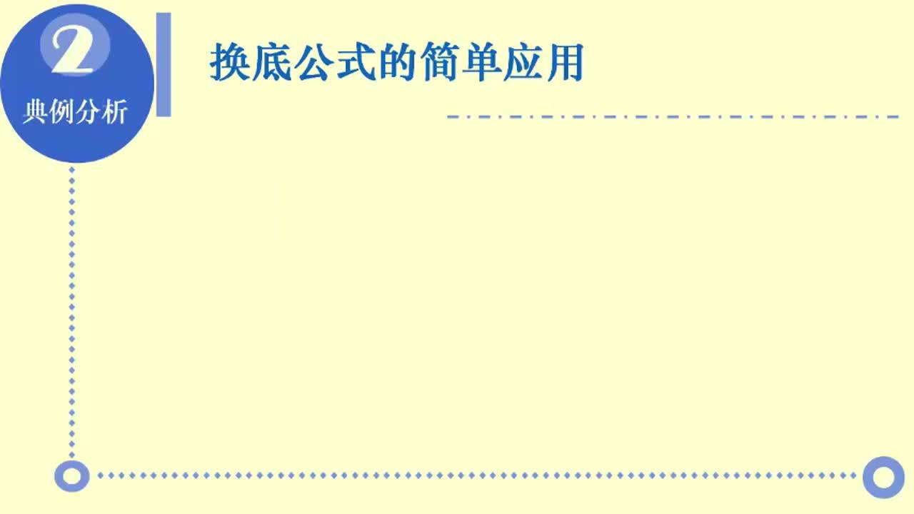 【名校名师微课】高中数学必修一(人教A版)重难点知识突破微课程(浙江专版):换底公式