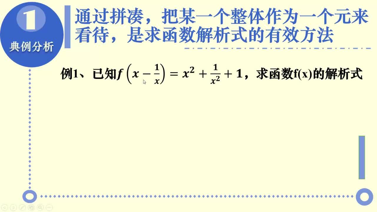 【名校名师微课】高中数学必修一(人教A版)重难点知识突破微课程(浙江专版):函数的解析式