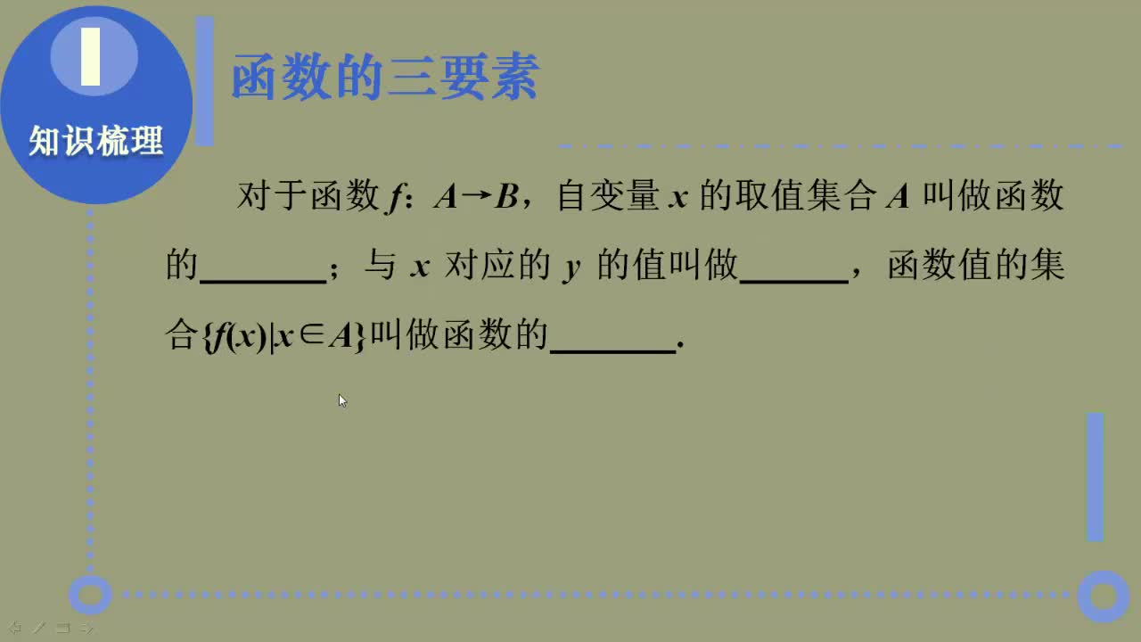 【名校名师微课】高中数学必修一(人教A版)重难点知识突破微课程(浙江专版):函数的概念