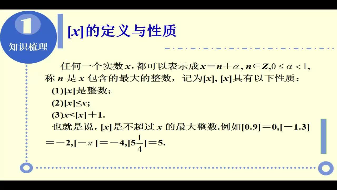 【名校名师微课】高中数学必修一(人教A版)重难点知识突破微课程(浙江专版):高斯函数