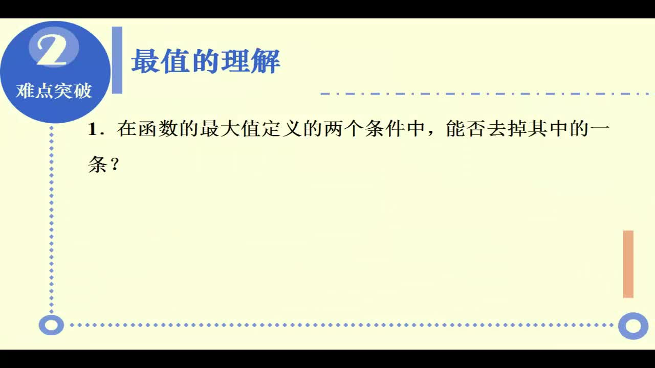 【名校名师微课】高中数学必修一(人教A版)重难点知识突破微课程(浙江专版):二次函数在闭区间的最值讨论