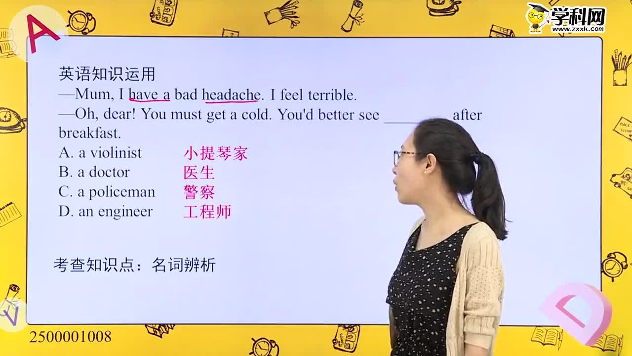 初中英语-名词:名词辨析一-试题视频