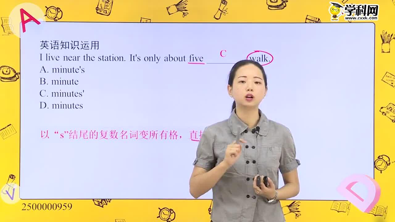 初中英语-名词:名词所有格-试题视频