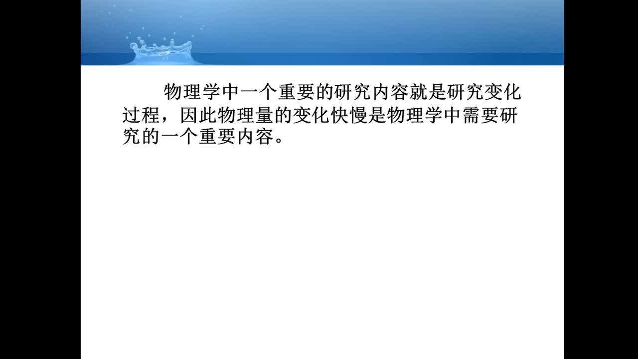 【名校名师微课】人教版高中物理必修1四基目标专题微课程(浙江专版):变化率