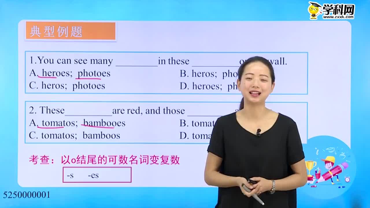 初中英语-名词:巧记以-O结尾的名词复数-试题视频