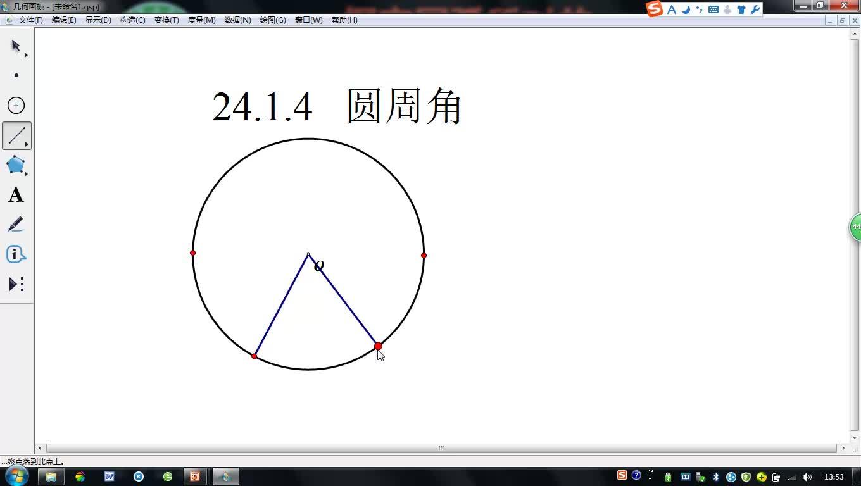 人教版 九年级数学上册:24.1.4圆周角-微课堂