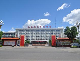 山西省原平市范亭中学