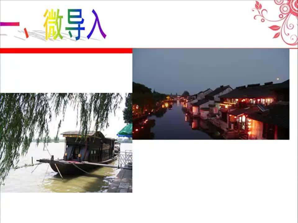 【超值精品】人教版高中政治必修3 课前预习微课视频: 6.1源远流长的中华文化