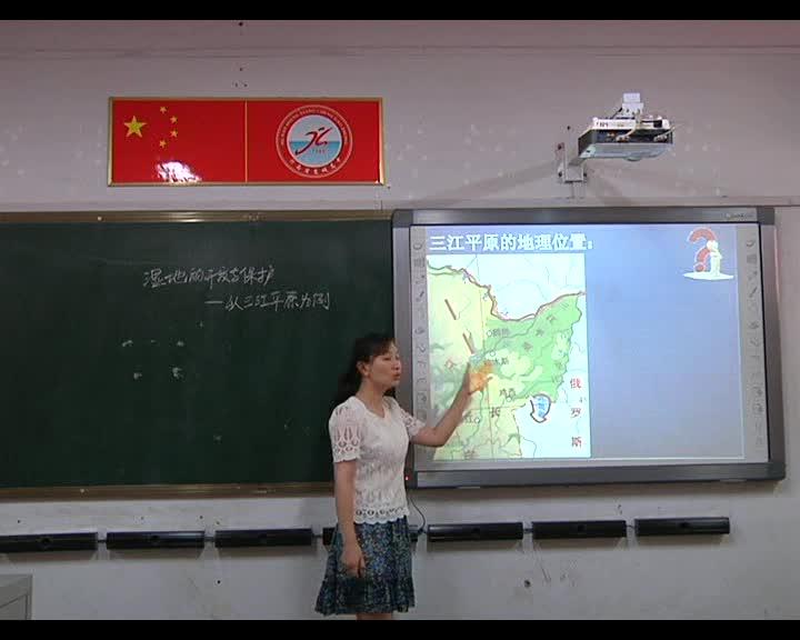 人教版 高二地理必修三 第二章 微课省优质课(湿地的开发与保护)