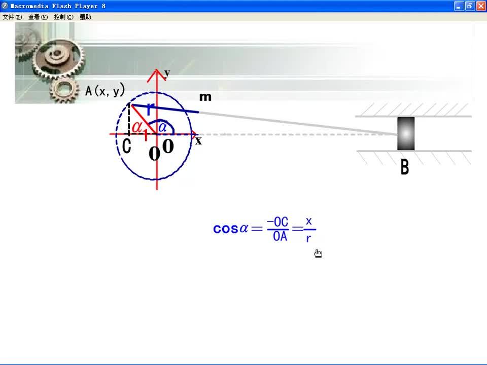 人教版 高一数学必修四 第一章 第2节:任意角的三角函数的定义-任意角的三角函数3