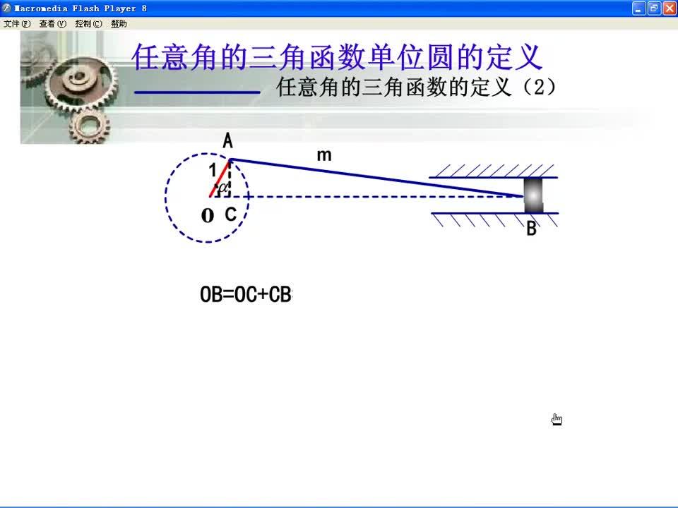 人教版 高一数学必修四 第一章 第2节:任意角的三角函数的定义-任意角的三角函数2
