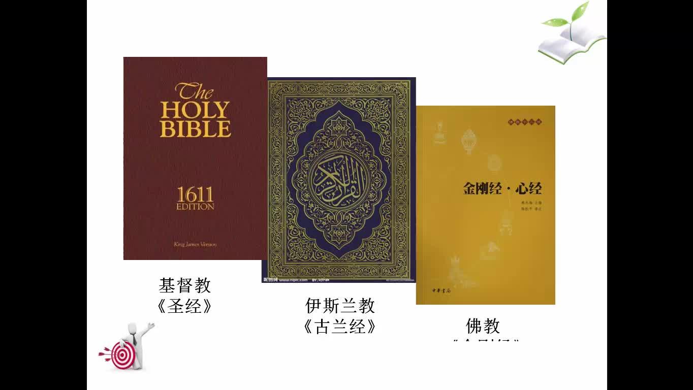七年级 地理上册 世界的宗教