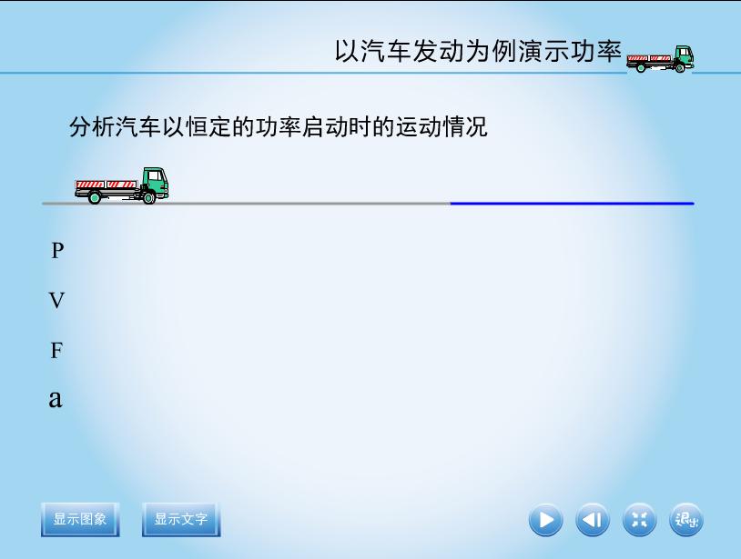 人教版高一物理必修二第七章第三节实验视频及实验动画演示:以汽车发动为例演示功率