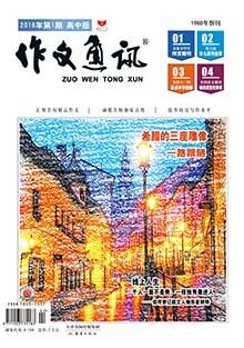 作文通讯2018年1月刊(高中版)