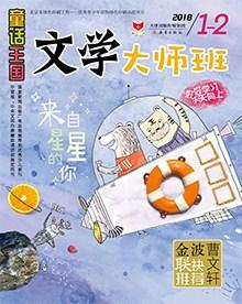 文学大师班:童话王国 2018年1-2月刊