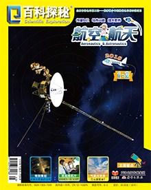 百科探秘 航空航天2018年1-2月刊