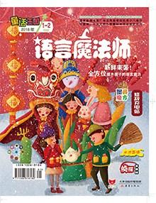 童话王国˙语言魔法师(3) 2018年1-2月刊