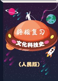 【终极复习·文化科技史】(人民版)