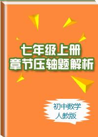 人教版七年级上册章节压轴题解析