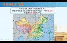 人教版 高一地理必修一第二章第三节 常见的天气系统--锋面系统-微课堂视频