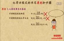 人教版 九年级化学上册 第5单元 化学方程式的书写原则及步骤-微课堂视频