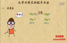 人教版 九年级化学上册 第5单元 化学方程式的配平-微课堂视频
