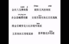 """高一语文必修三""""凤辣子""""初见林黛玉——外貌描写-微课堂视频"""