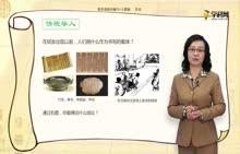 七(上)历史 第三单元 秦汉时期:统一多民族国家的建立和巩固 第15课 两汉的科技和文化-部编版微课堂