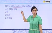 高中数学 极坐标的基本应用:普通方程与极坐标方程的互化-试题视频