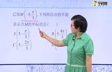高中数学 极坐标的基本应用:用极坐标表示点的位置-试题视频