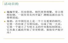 人教版 七年级历史:如何评价秦始皇-微课堂视频