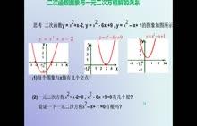 人教版 九年级数学:复习二次函数-微课堂视频