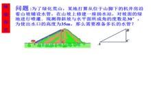 人教版 九年级数学:《锐角三角函数(1)》-微课堂视频
