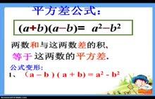 人教版 八年级数学:平方差公式-微课堂视频