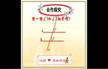 人教版 七年级数学下册 5.3平行线的性质第1课时-微课堂视频
