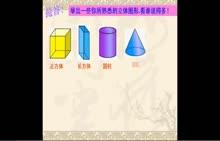 人教版 七年级数学上册 4.1.2 点、线、面、体-微课堂视频